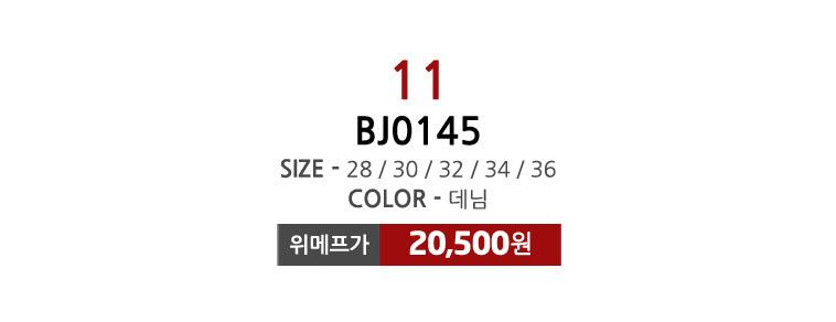 [무료배송] 핏대박 52종 청바지 특가 - 상세정보