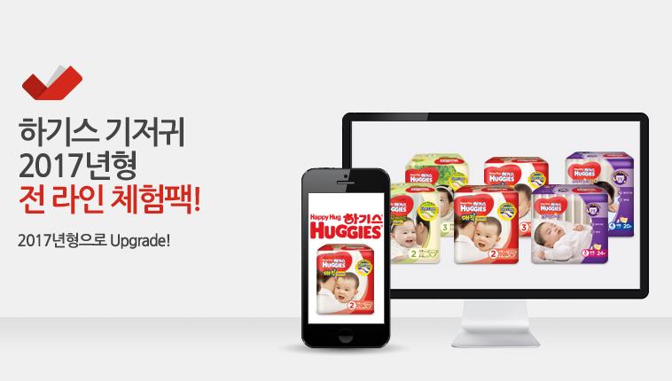 [무료배송] 기저귀 체험팩 전  - 상세정보