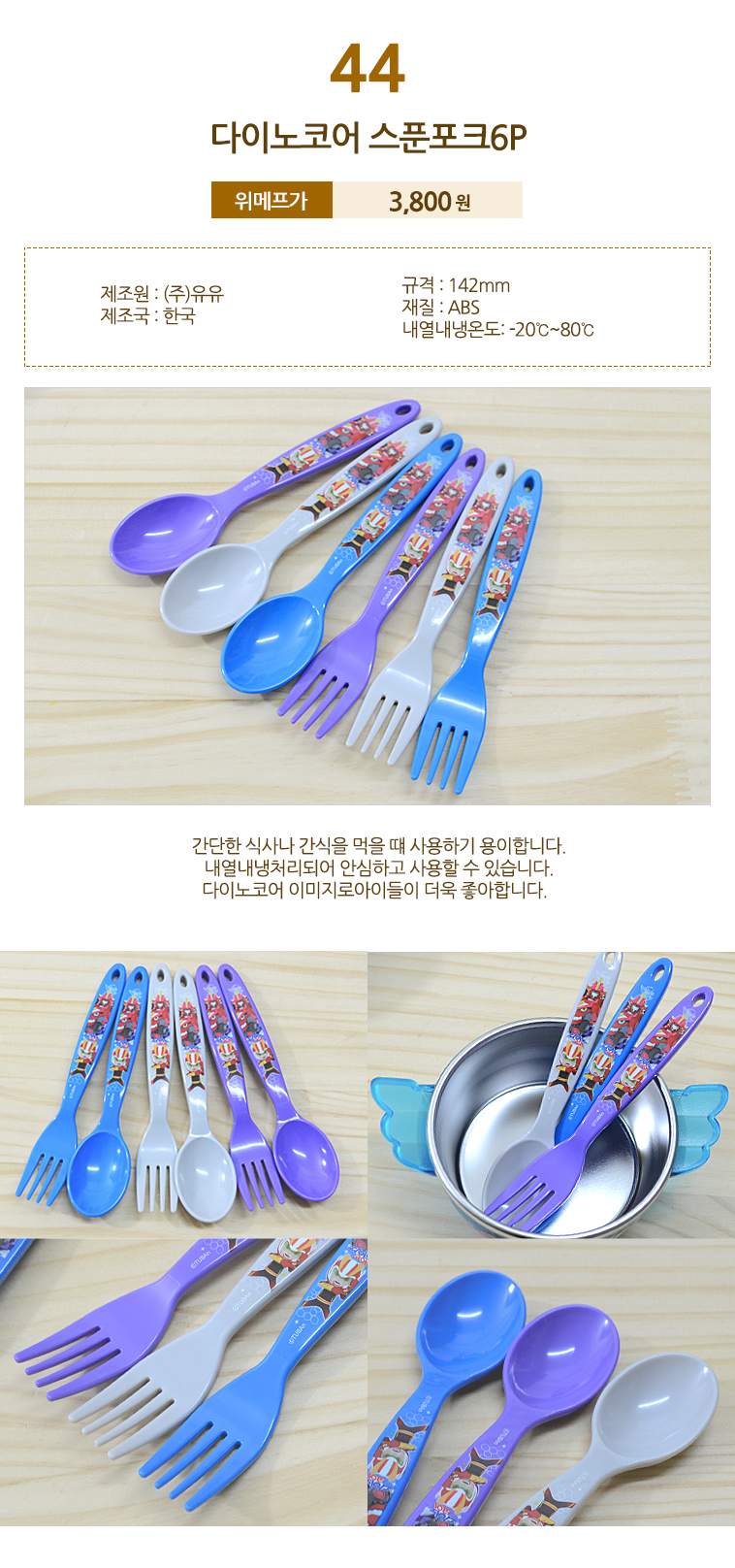 신학기 캐릭터 유아식판 모음전 - 상세정보
