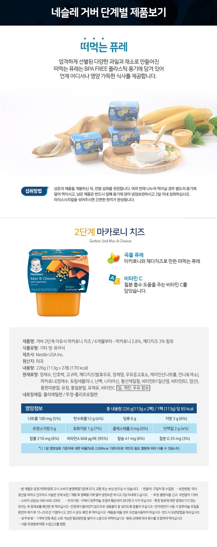 [슈퍼반값특가] 네슬레 거버 이유식 - 상세정보