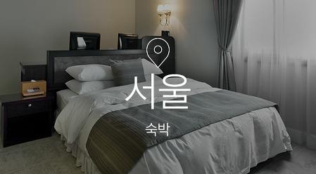 [7%할인쿠폰] 서울 숙박