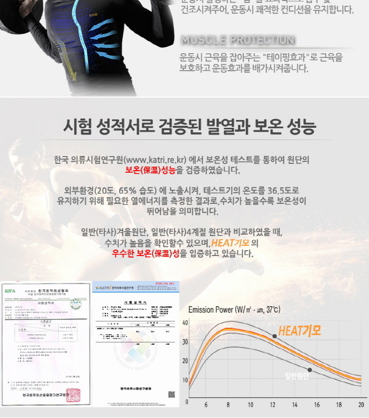 [무료배송] EXIO정품발열내의,내복 - 상세정보