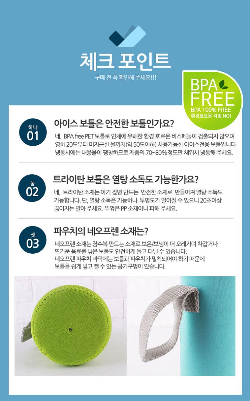 반짝특가! 심쿵! 보틀&텀블러&파우치 - 상세정보