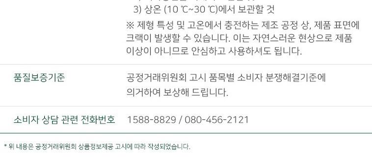 [심야특가] 한스킨 클렌징 체험팩! - 상세정보