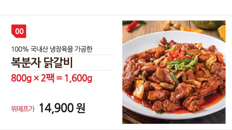 [무료배송] 복분자 양념닭갈비800gx2 - 상세정보