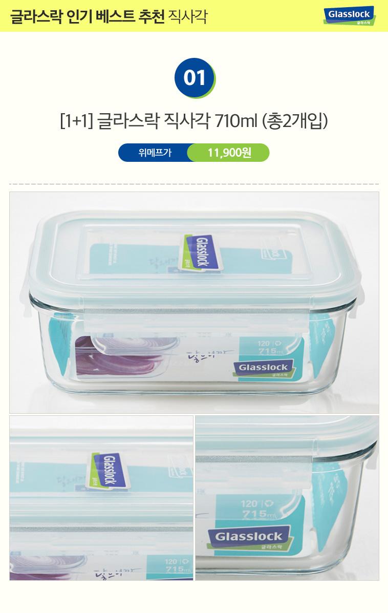 [스타쿠폰] 글라스락 밀폐용기 106종 - 상세정보