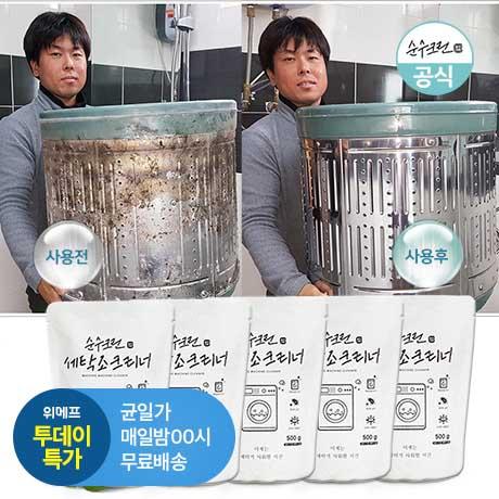 [투데이특가] 세탁조크리너 500gX5개
