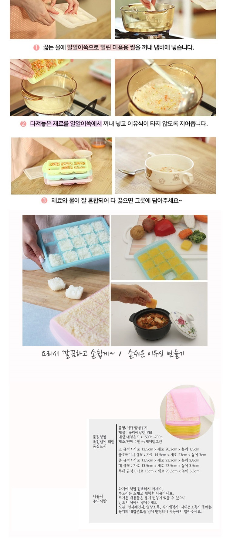 알알이쏙 이유식보관/냉동실정리보관 - 상세정보