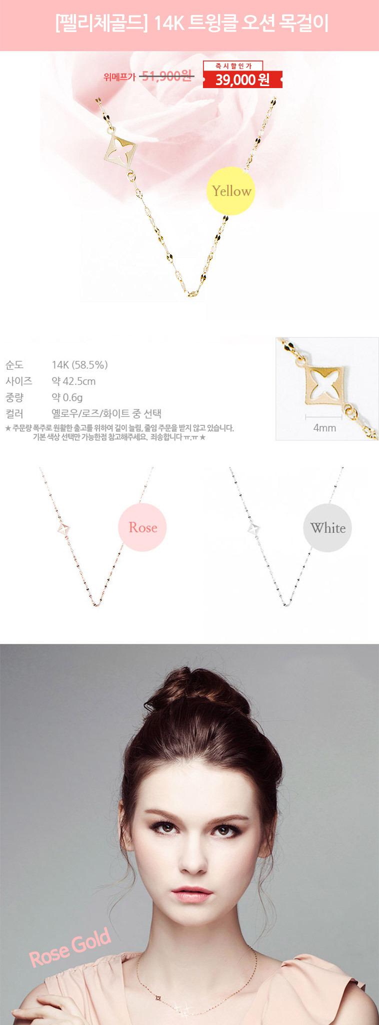 [명예의전당] 14K 트윙클 목걸이 - 상세정보