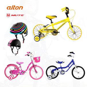 [무료배송] 알톤 어린이/아동 자전거