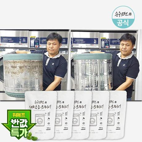 [반값특가] 세탁조크리너 500gX5개