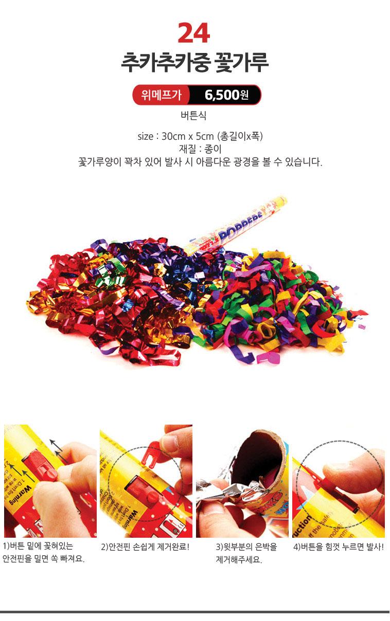 눈물펑펑 프로포즈 대작전 2탄 - 상세정보