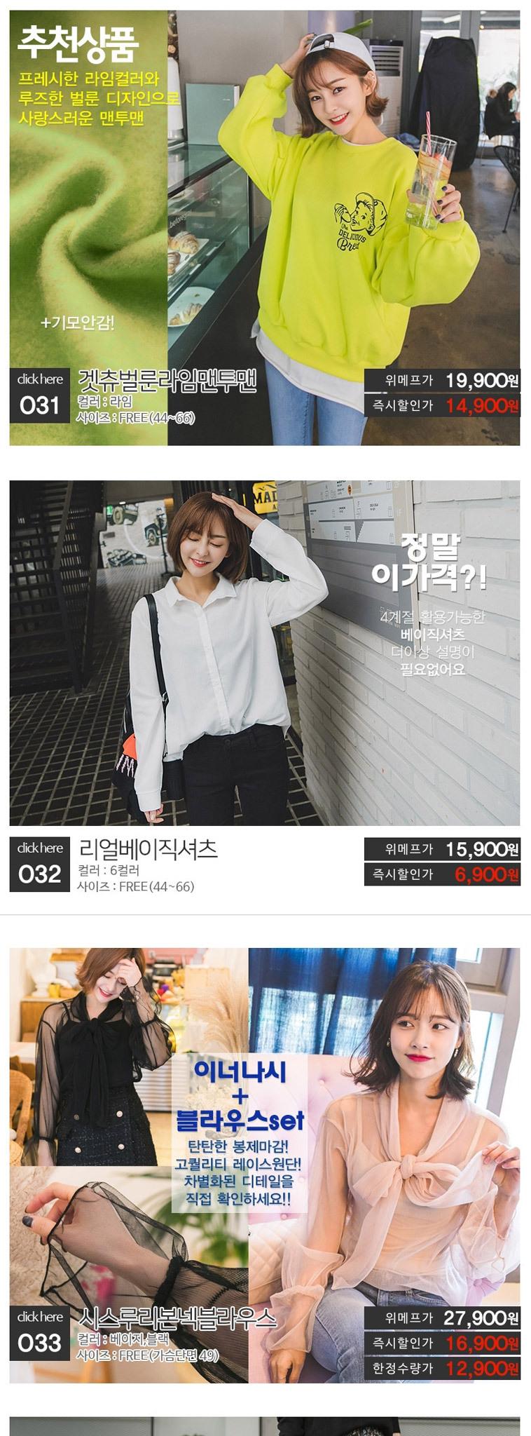 5fefad4d3da ... 무료배송] 원피스/니트/셔츠/치마 - 상세정보 ...