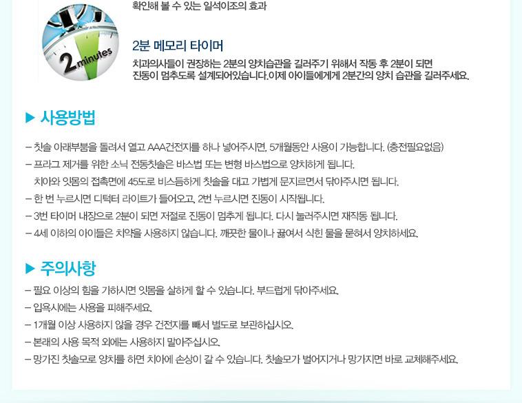 부브 온가족 전동칫솔 모음전!! - 상세정보