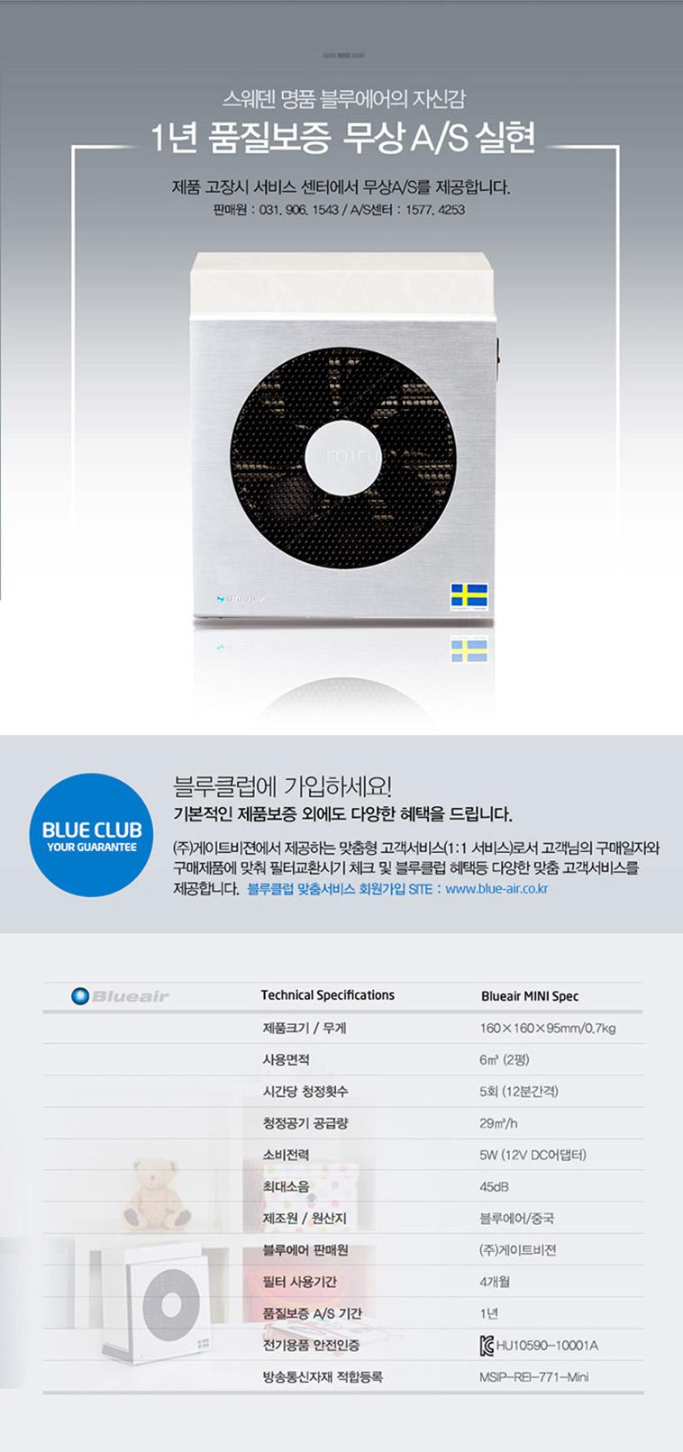 [5%쿠폰] 블루에어 공기청정기 미니 - 상세정보
