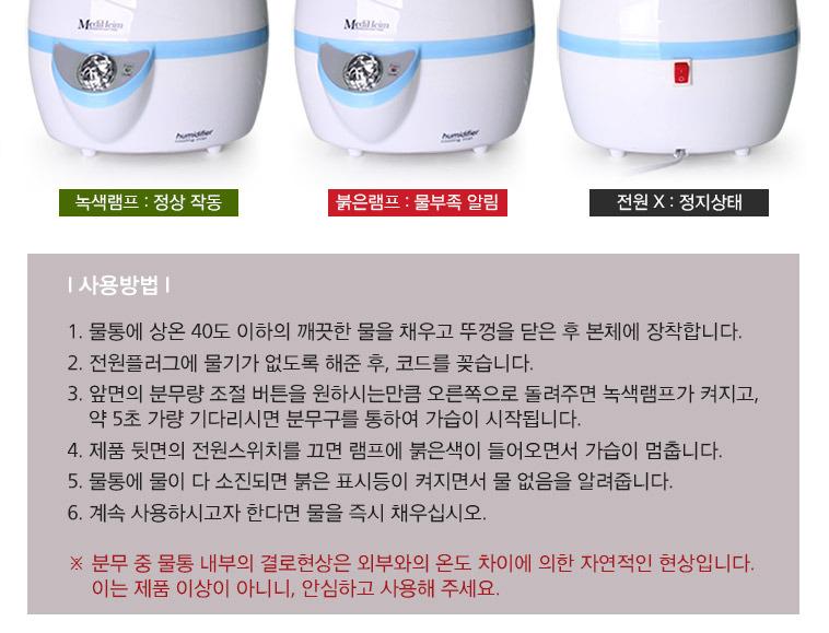 메디하임 가습기 초음파가습기 - 상세정보