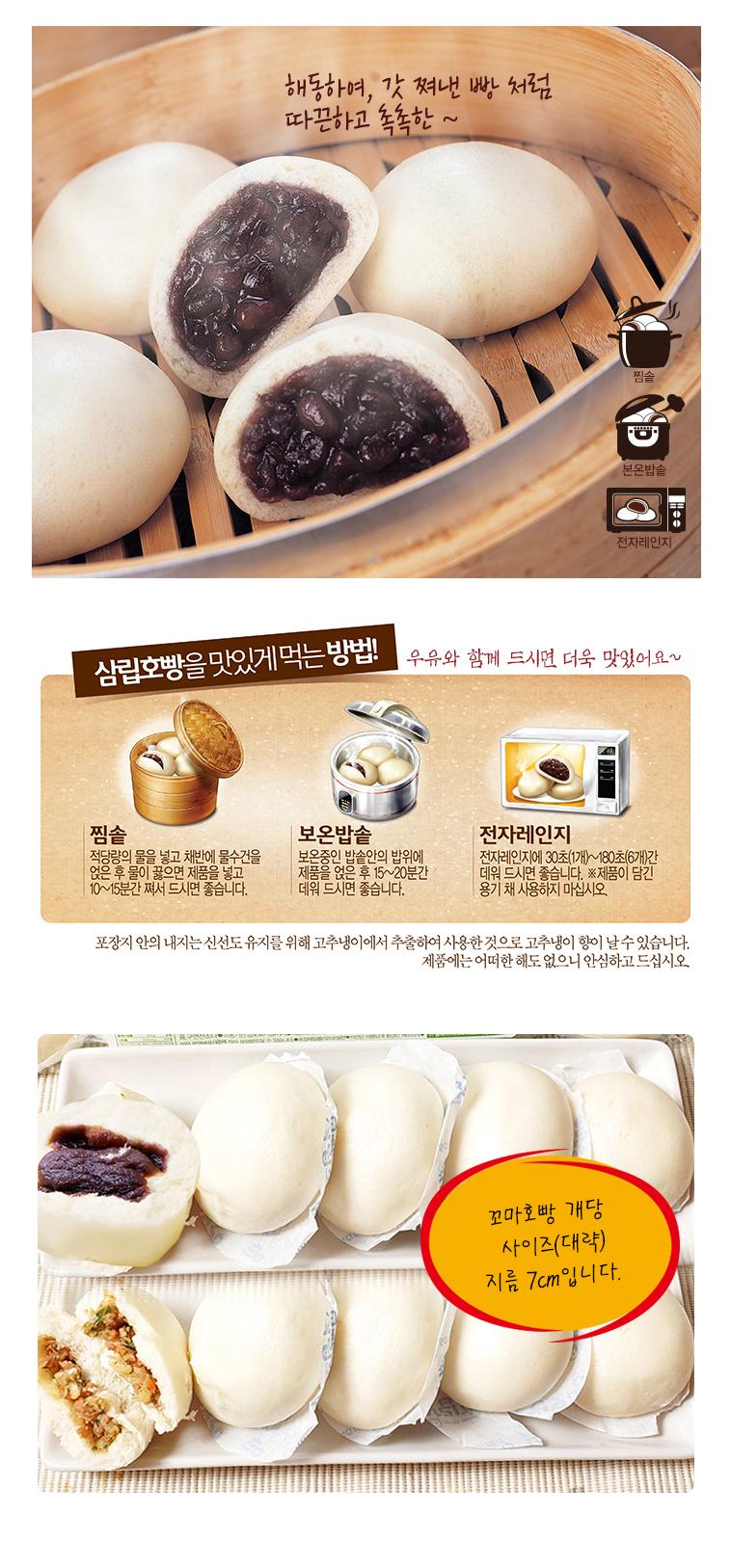 [명예의전당] 삼립 꼬마호빵 10개 - 상세정보