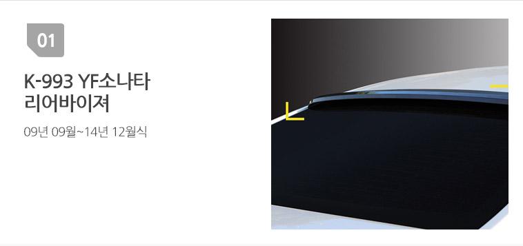 [마이카] 쏘나타 YF 리어바이져 몰딩 - 상세정보