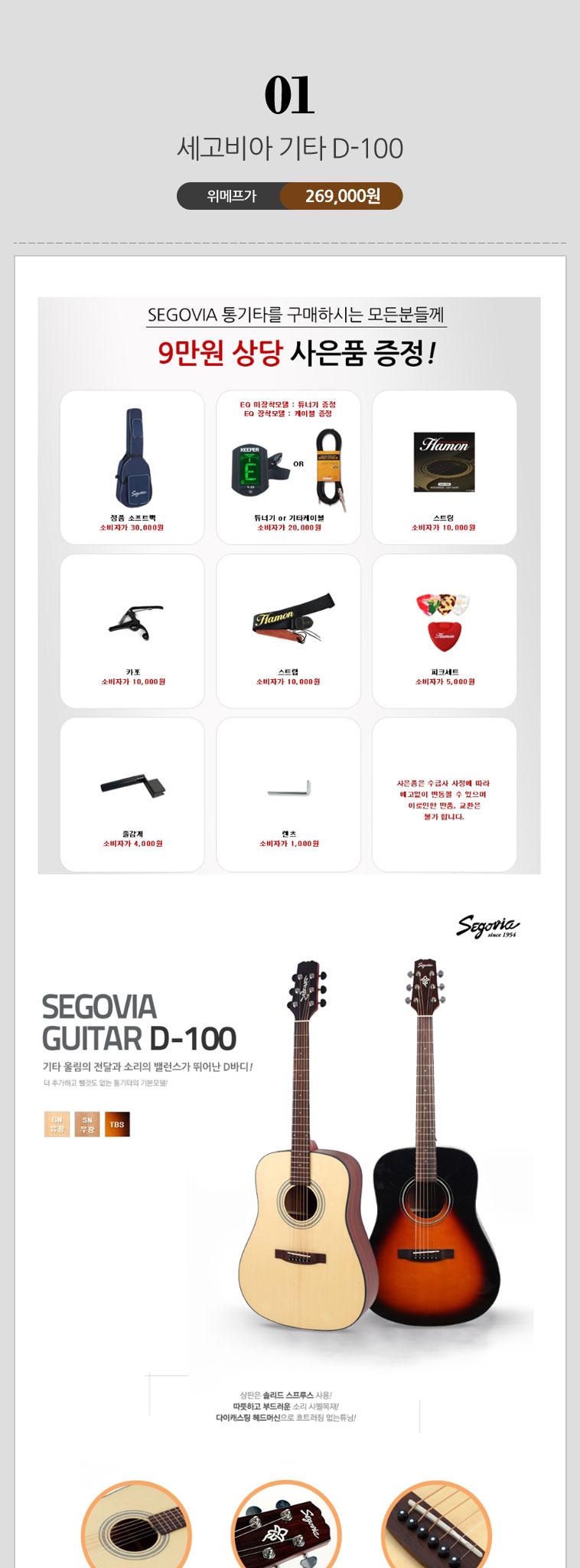0e923fd24cd ... 세고비아 기타 D-100 - 상세정보 ...