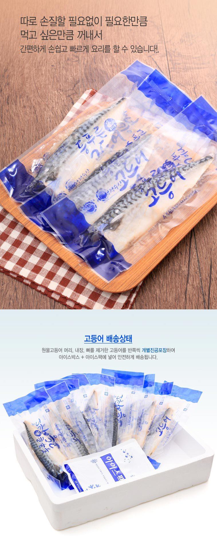 [명예의전당] 국내산 순살삼치 10팩 - 상세정보