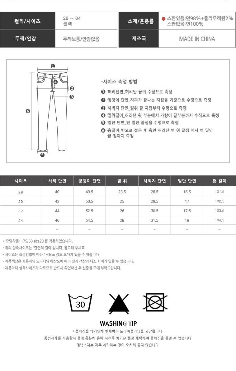[무료배송] 봄, 쫀쫀스판 남자청바지 - 상세정보