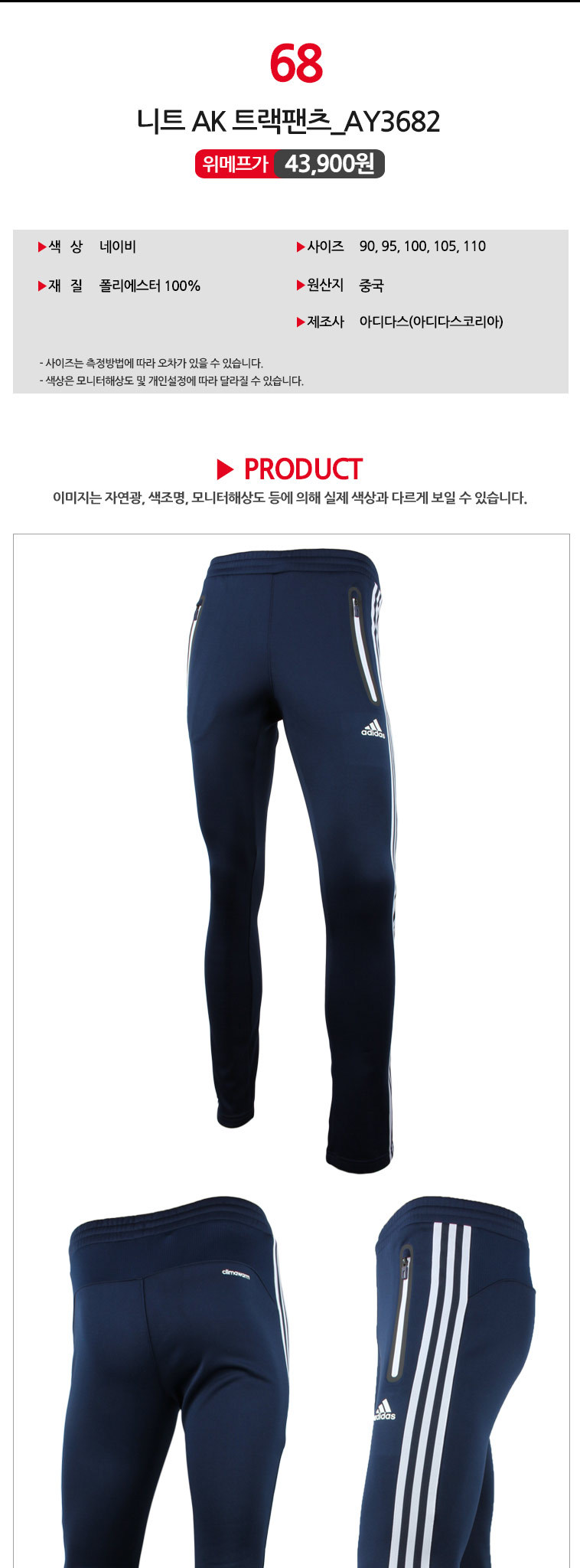 [무료배송] 아디다스 매장신상 특가! - 상세정보