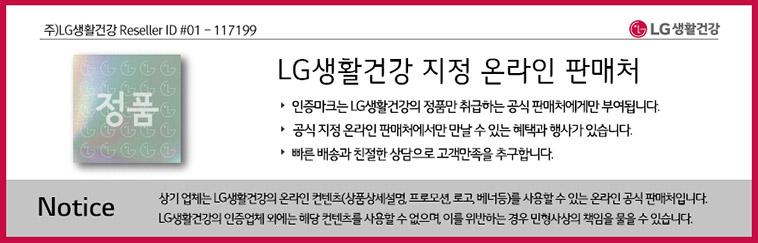 [스타쿠폰] LG 빅에그 방향제 440ml - 상세정보