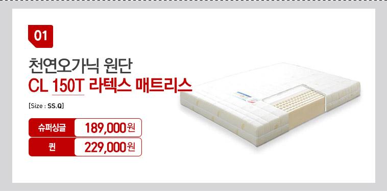 볼라텍스 매트리스 CL150T - 상세정보