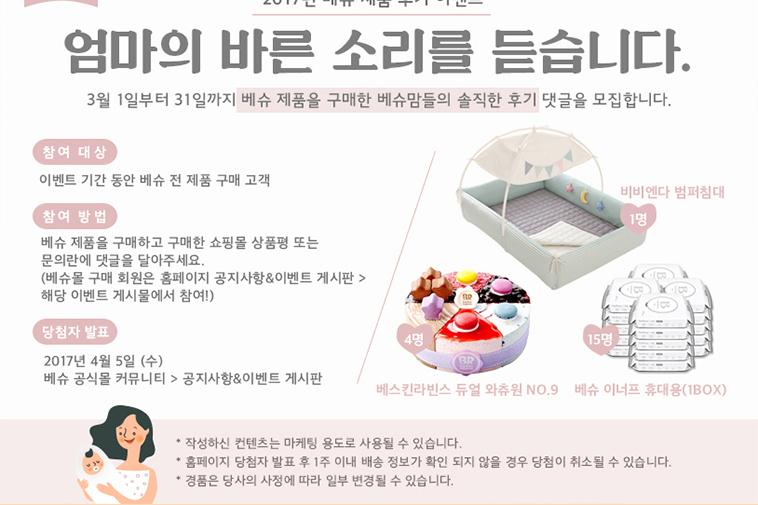 [투데이특가] 베슈 물티슈 72매×10 - 상세정보