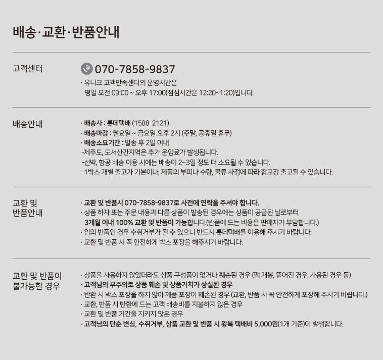 [무료배송] 유니크 물티슈 체험팩 - 상세정보