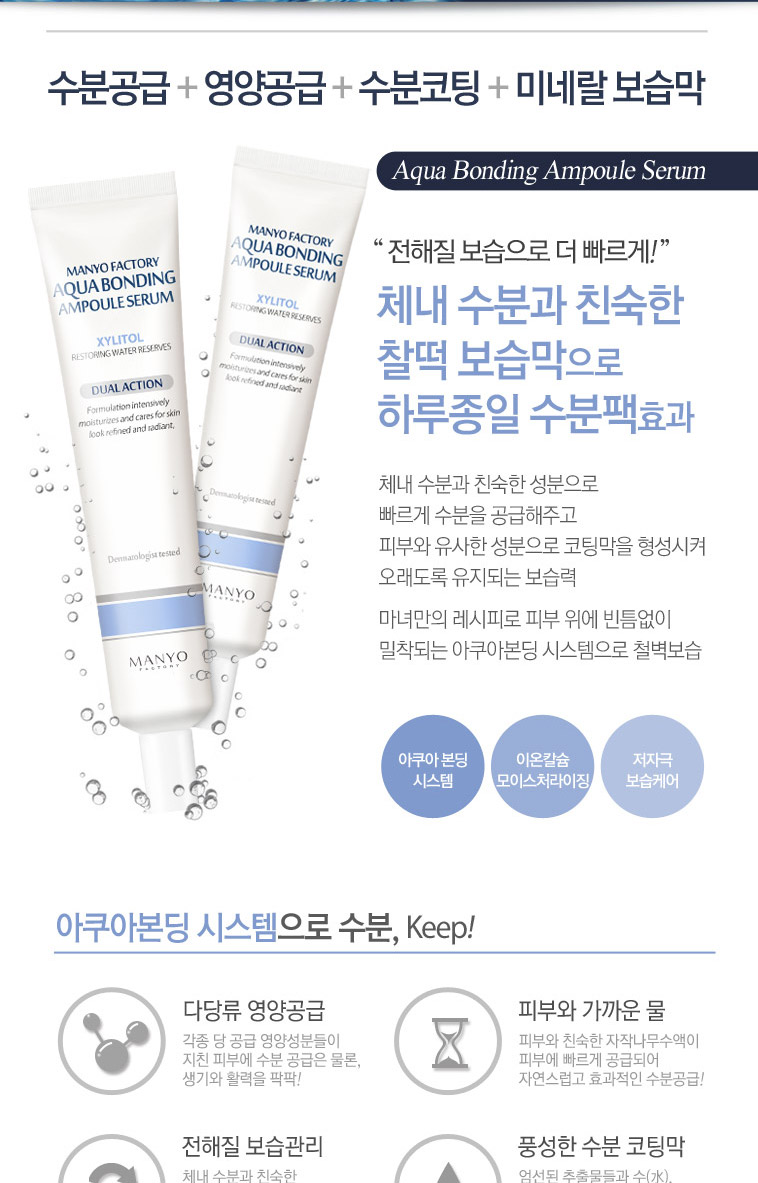 [마녀공장] 아쿠아 본딩 종합전 - 상세정보