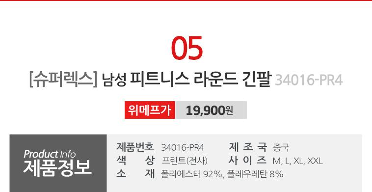 603552f5623 ... 무료배송] 슈퍼렉스 남성 헬스복 - 상세정보 ...