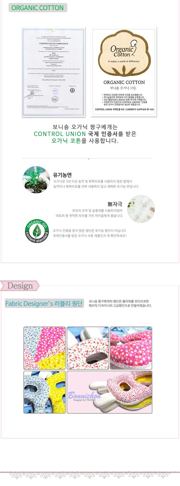 보니숑 신생아 짱구베개  +목쿠션 - 상세정보