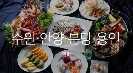 [기획전] 일산 뷔페