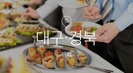 [기획전] 대구경북뷔페