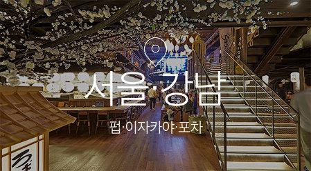 [기획전] 서울 주점포차