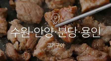 [기획전] 일산무한리필