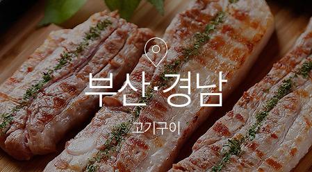[기획전] 부산경남무한리필