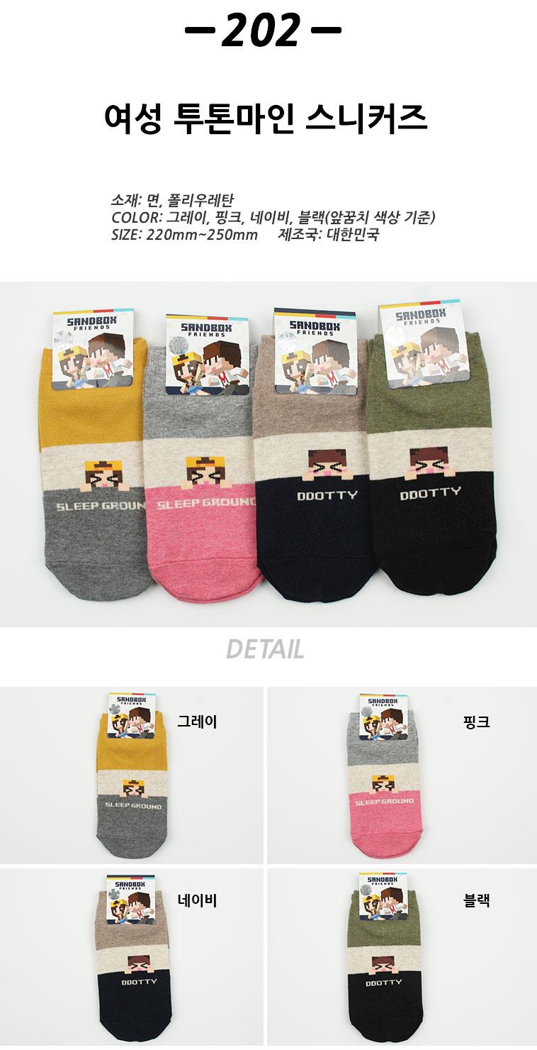 남/녀 패션양말 페이크삭스 덧신 - 상세정보