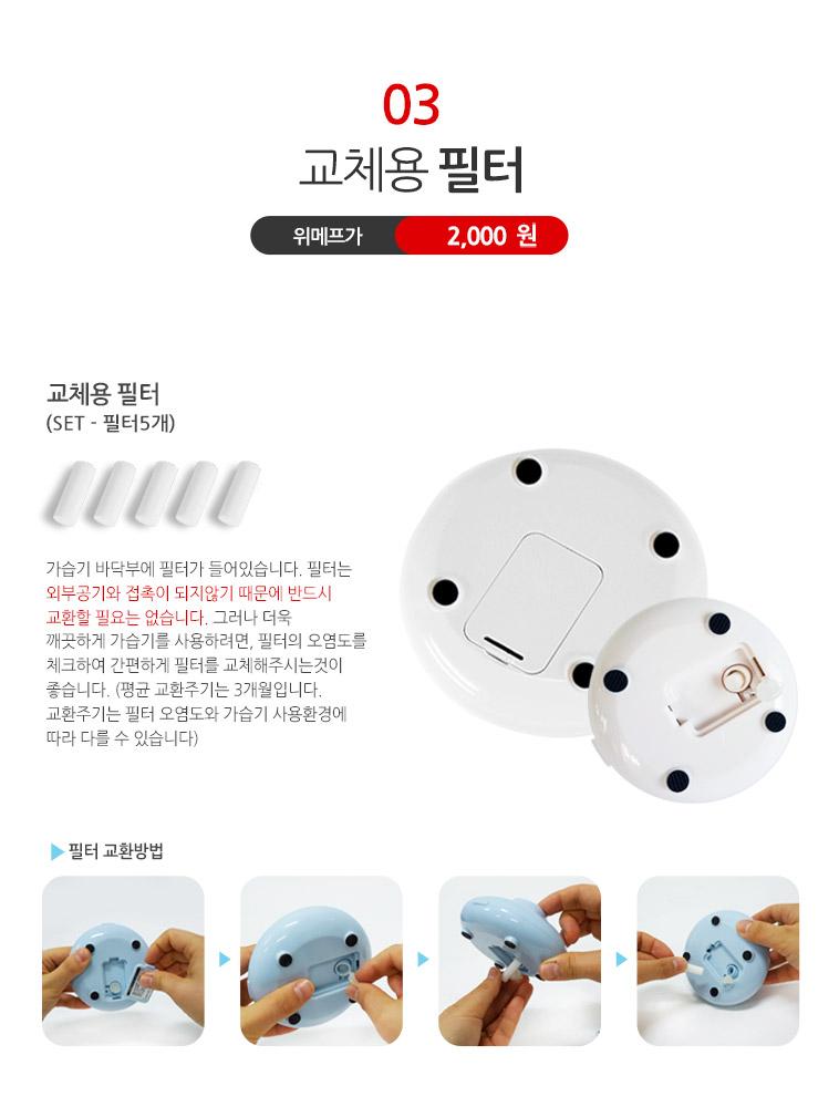 테스 USB 미니 보틀가습기 - 상세정보