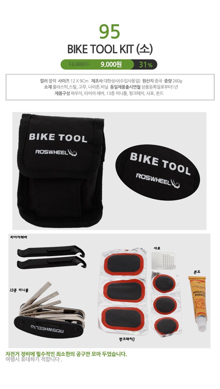 필수인듯,필수같은 자전거용품 - 상세정보