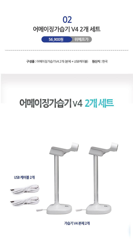 [무료배송] 어메이징 가습기 V4 - 상세정보
