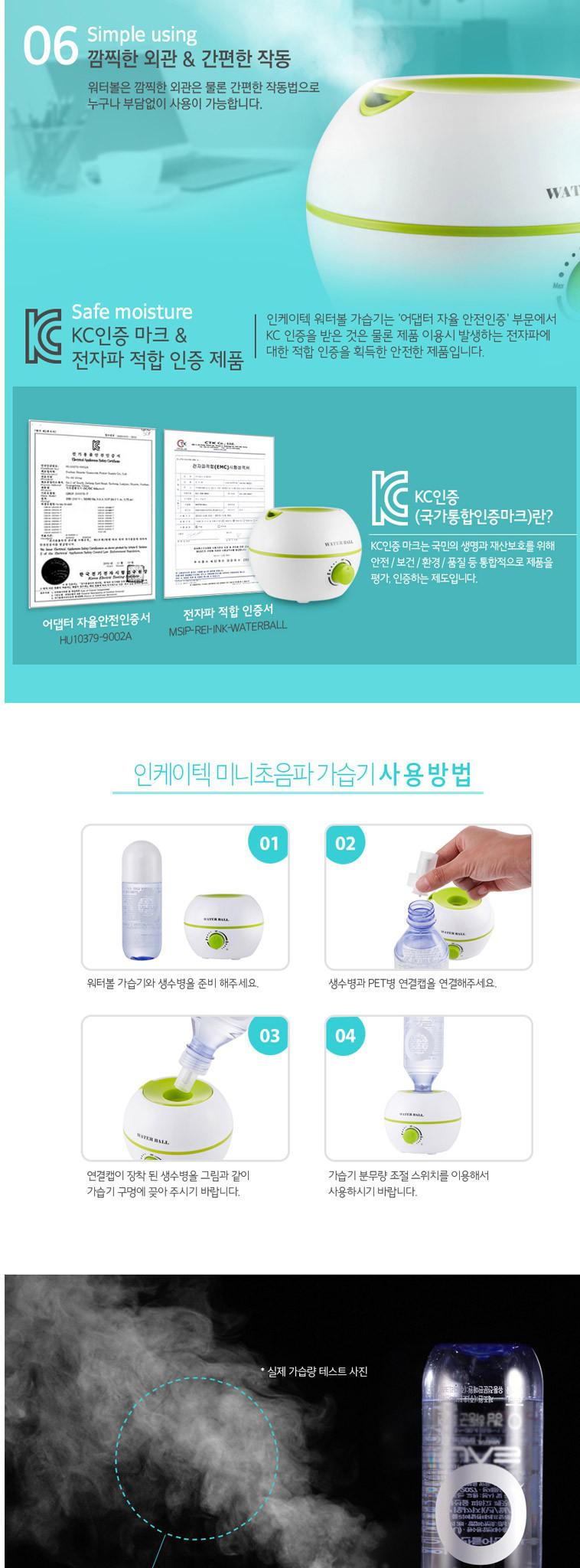 [무료배송] 워터볼 초음파 가습기 - 상세정보