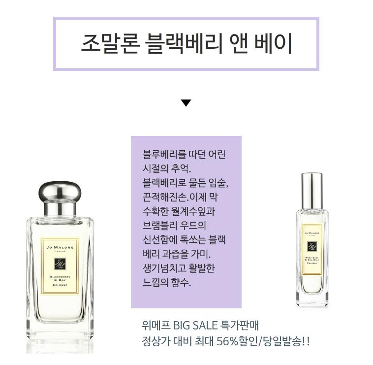 ddf6ff990c5 [조말론] 블랙베리앤 베이 코롱 - 상세정보 ...