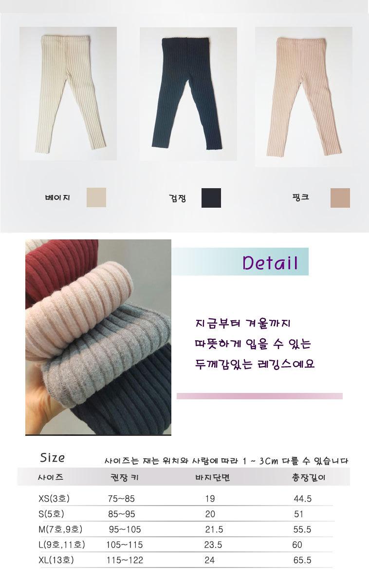 유아/남아/여아/기모레깅스 - 상세정보