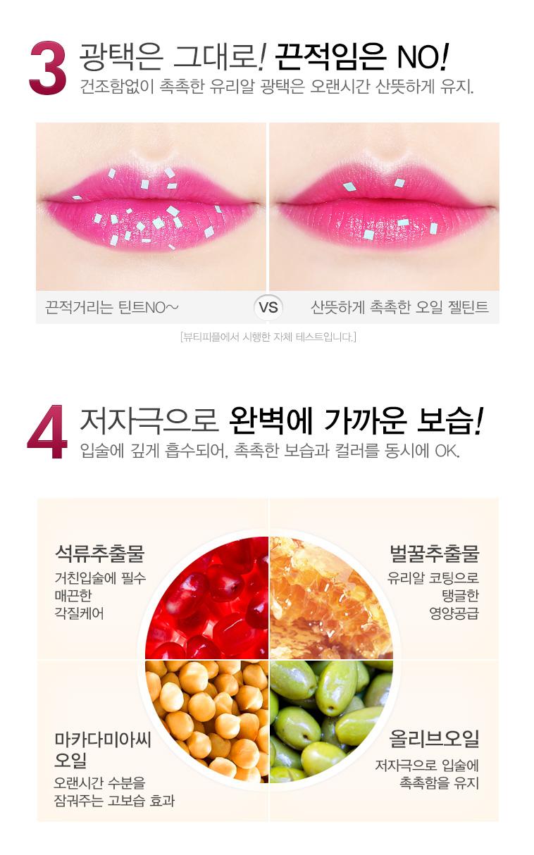 뷰티피플 립 모음전 - 상세정보