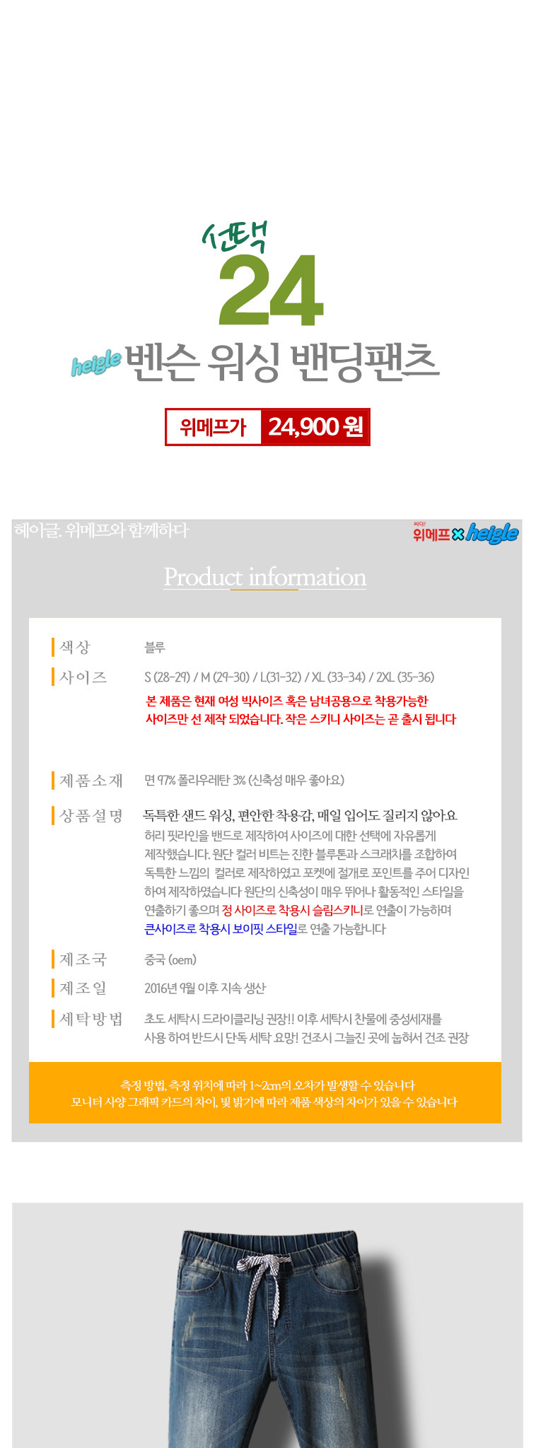 [무료배송] 헤이글 신상 밴딩팬츠 - 상세정보