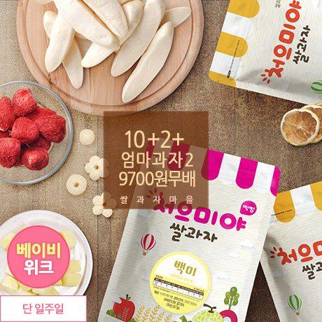 [베이비위크] 40% 쌀과자마을 과자