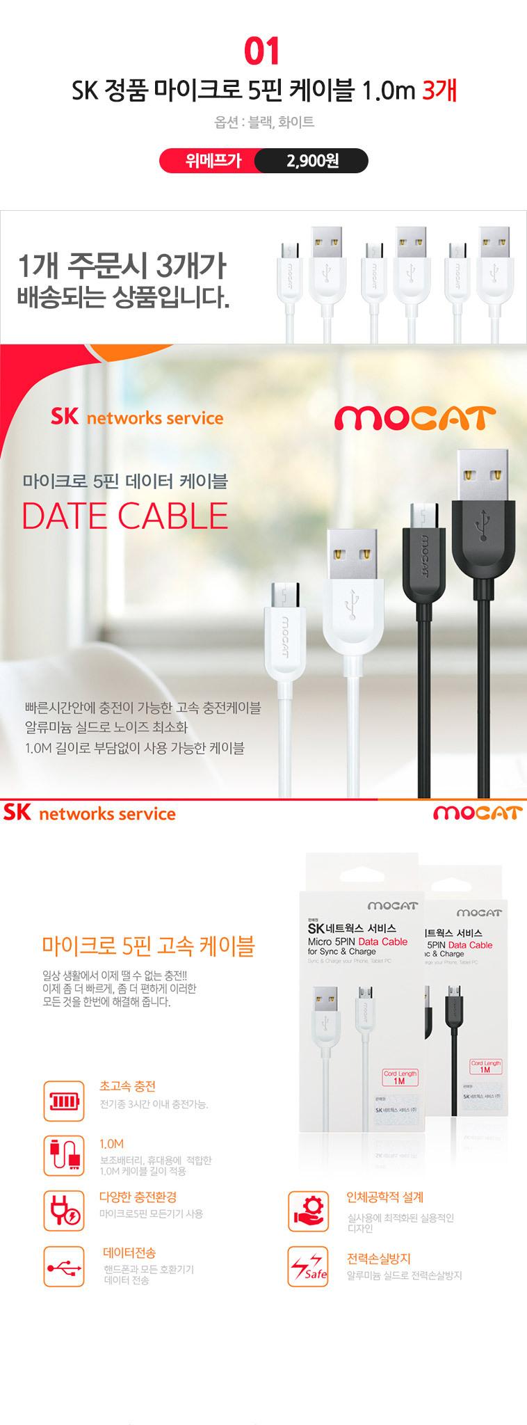[명예의전당] SK 고속충전케이블 1+2 - 상세정보
