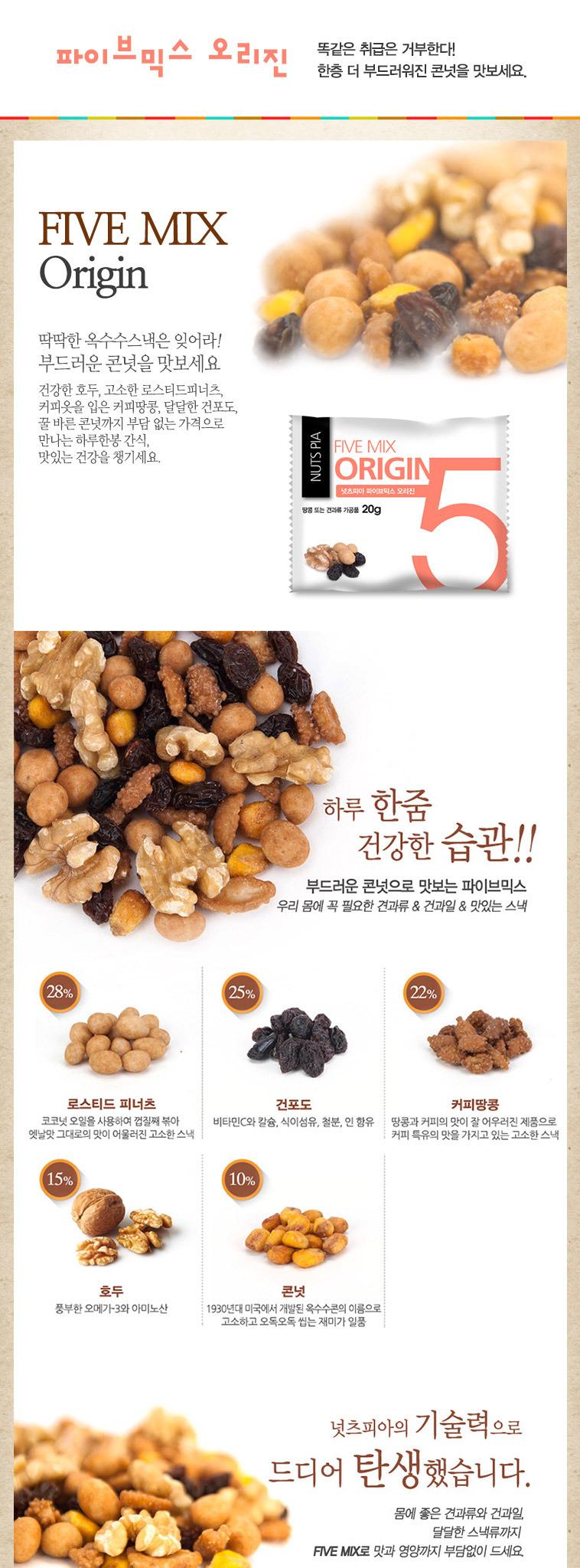 나인믹스 한줌견과 1봉 한정특가 - 상세정보